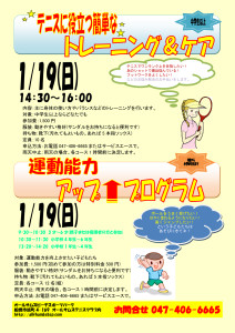 20140119運動能力&テニトレ