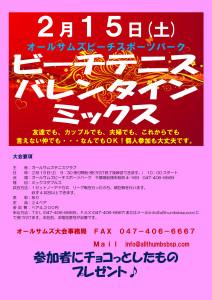 20140215バレンタインミック