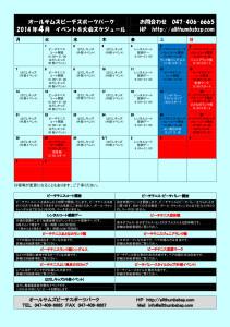 201404イベ&大会スケジュール