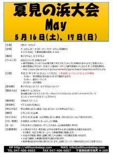 夏見の浜大会May