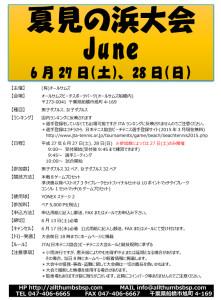 夏見の浜大会June