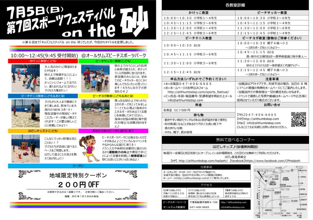 7月5日スポーツフェスティバル
