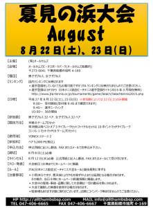 夏見の浜大会August
