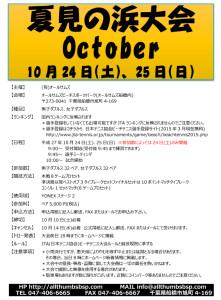 夏見の浜大会October