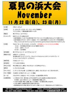 夏見の浜大会November