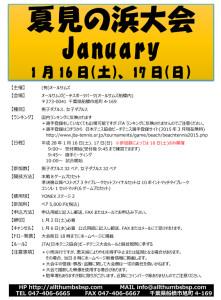 夏見の浜大会January