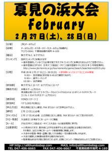 夏見の浜大会February