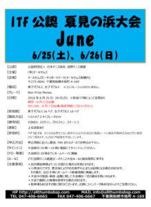 6月大会要項