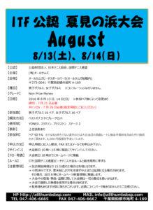 8月大会要項